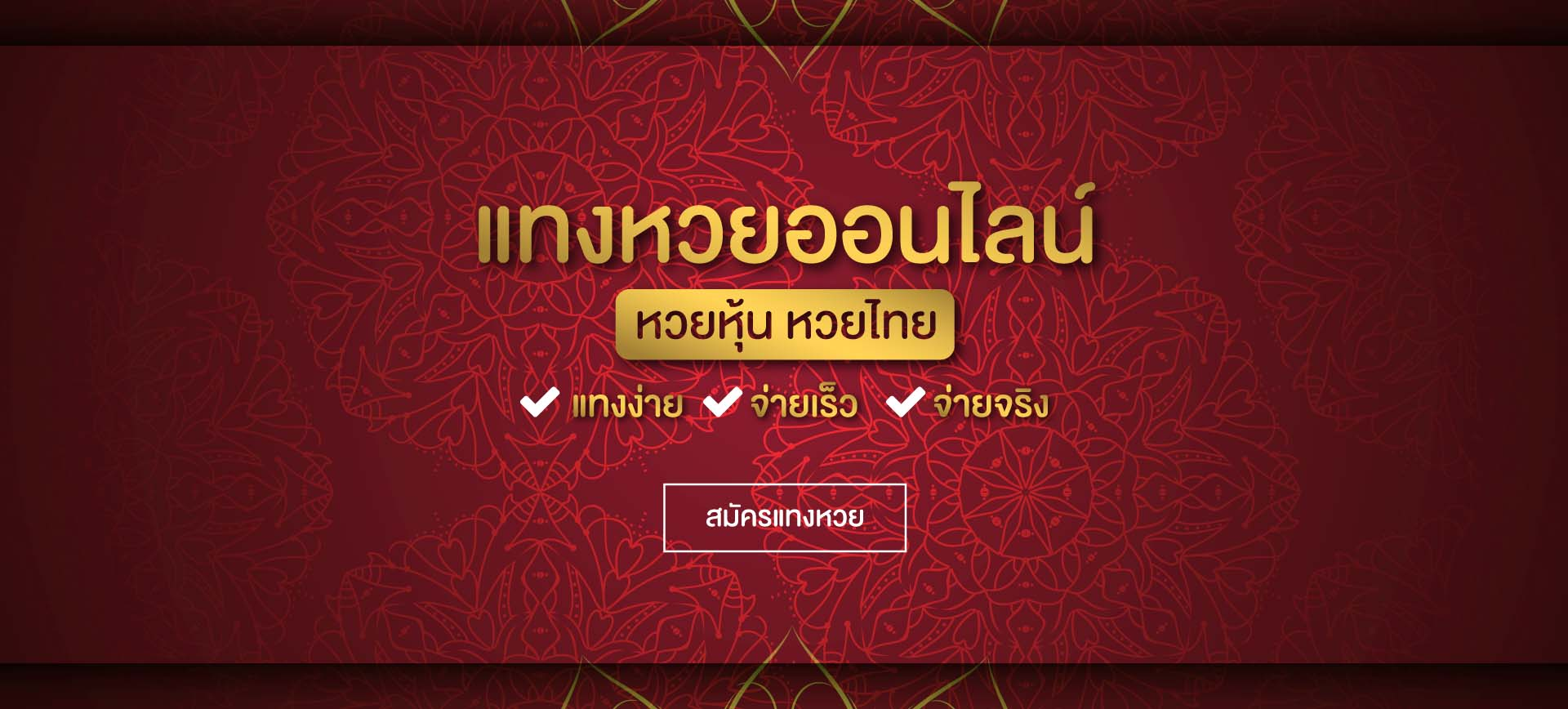 Image result for หวยออนไลน์